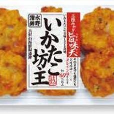 いかたこ坊主 138円(税抜)