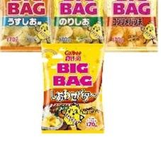 ビッグバッグ うすしお味・コンソメパンチ・のりしお 158円(税抜)