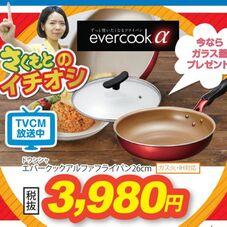 エバークックアルファ26cmフライパン 3,980円(税抜)