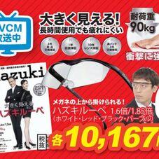 ハズキルーペ各種 10,167円(税抜)