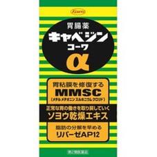 キャベジンα 1,680円(税抜)