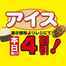 アイスクリーム 税込表示価格より※一部割引対象外商品がございます。 40%引
