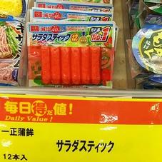 サラダスティック 78円(税抜)