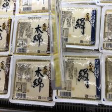 豆腐 67円(税抜)