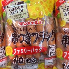 切れ目入り串付きフランク 398円(税抜)