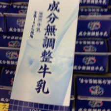 成分無調整牛乳 177円(税抜)