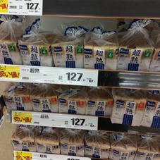 超熟食パン 127円(税抜)