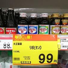 リポビタンD 99円(税抜)