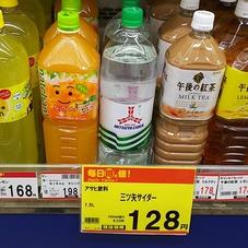 三ツ矢サイダー 128円(税抜)