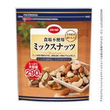 食塩不使用ミックスナッツスタンドパック 698円(税抜)