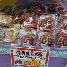 あんたっぷりどら焼き 98円(税抜)