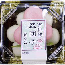 盆団子(粒あん) 198円(税抜)