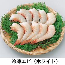 天然ホワイト海老(大) 980円(税抜)