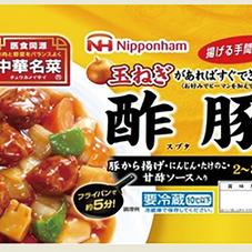 中華名菜 酢豚 248円(税抜)