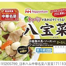 中華名菜 八宝菜 248円(税抜)