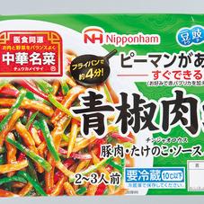 中華名菜 青椒肉絲 248円(税抜)