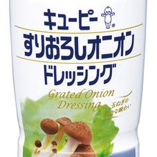 すりおろしオニオンドレッシング 178円(税抜)