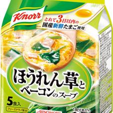 クノールほうれん草とベーコンのスープ5食 275円(税抜)