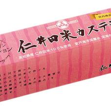 仁井田米カステラ 648円(税抜)
