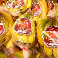 天空バナナ 178円(税抜)