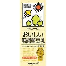 おいしい無調整豆乳 128円(税抜)
