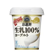 プレーンヨーグルト 生乳100% 177円(税抜)