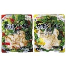 サラダチキン切り落とし ロースト・レモン&ライム 168円(税抜)