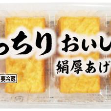 もっちりおいしい絹厚揚げ 69円(税抜)