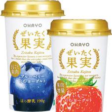 ぜいたく果実のむヨーグルト(カップ) 98円(税抜)