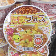 日清チキンラーメンどんぶり たまフェス 98円(税抜)