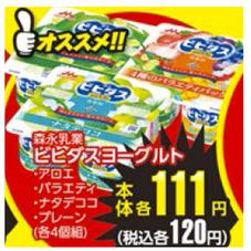 ビヒダスヨーグルト 111円(税抜)
