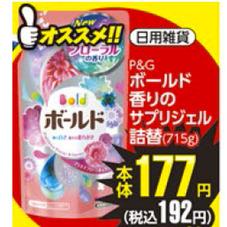 ボールド 香りのサプリジェル詰替 177円(税抜)