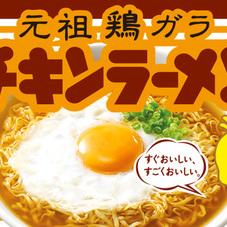 チキンラーメン 348円(税抜)