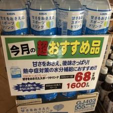 甘さをおさえたスポーツドリンク 68円(税抜)