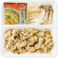 魚介で作る炊き込みご飯セット(あさり) 380円(税抜)