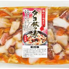 タコ飯の素 380円(税抜)