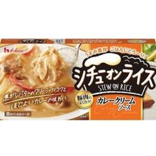 シチューオンライス カレークリームソース 208円(税抜)