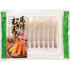 尾付むきえびバナメイ 598円(税抜)