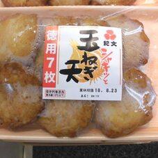 徳用玉ねぎ天 7枚 298円(税抜)
