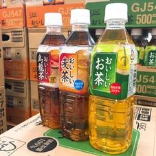 おいしいお茶 各種 55円(税抜)
