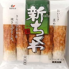 ちくわ 73円(税抜)