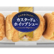カスタード&ホイップシュー 128円(税抜)