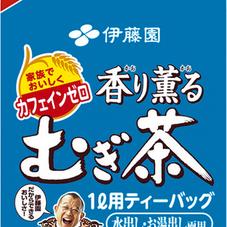 香り薫る麦茶ティーバッグ54袋 118円(税抜)