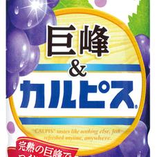 巨峰&カルピス 88円(税抜)