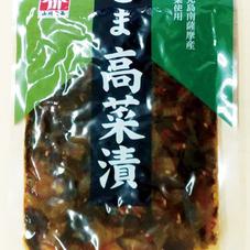 ごま高菜 98円(税抜)