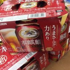 本麒麟 2,510円(税抜)
