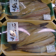 ほっけ開き 398円(税抜)