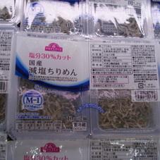 減塩ちりめん 198円(税抜)