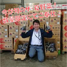 なす 148円(税抜)