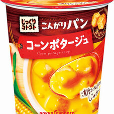 じっくりコトコトこんがりパンカップ 95円(税抜)